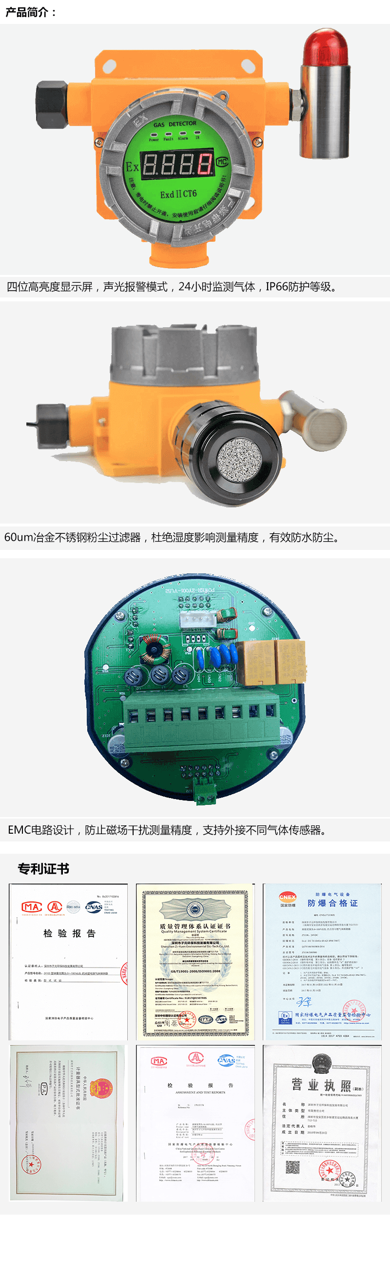 zy100报警器.png